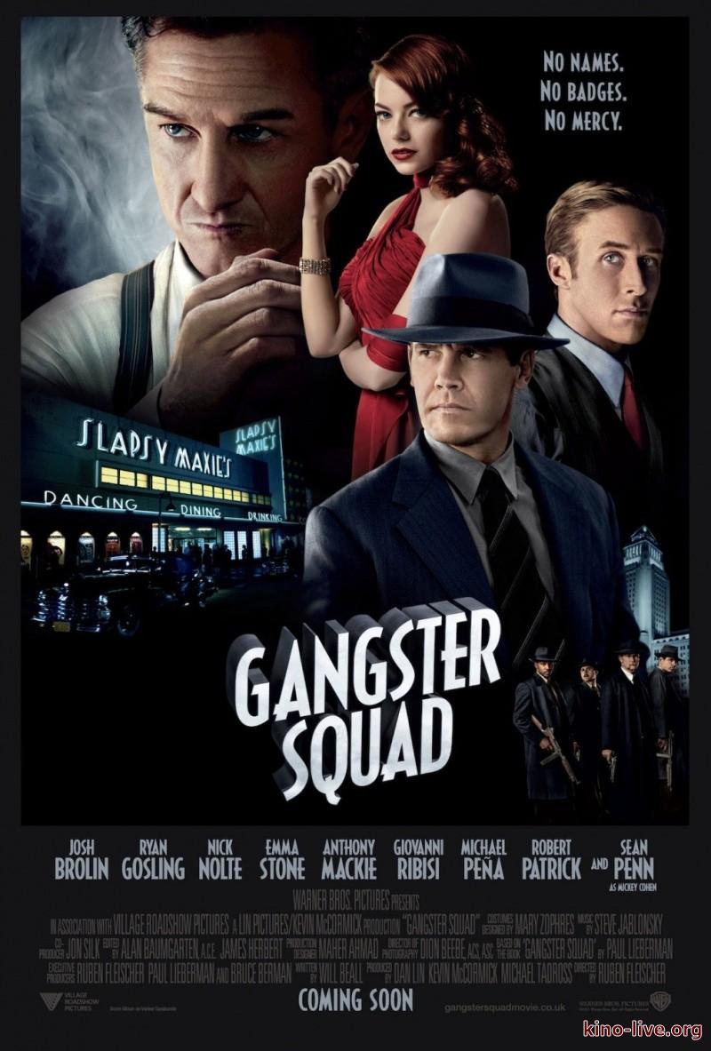 Смотреть Охотники на гангстеров