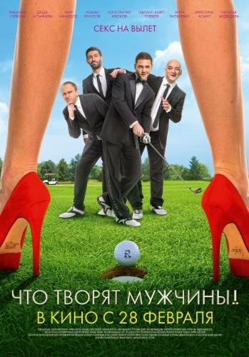 Кинофильм Що творять чоловіки! смотреть онлайн в хорошем качестве